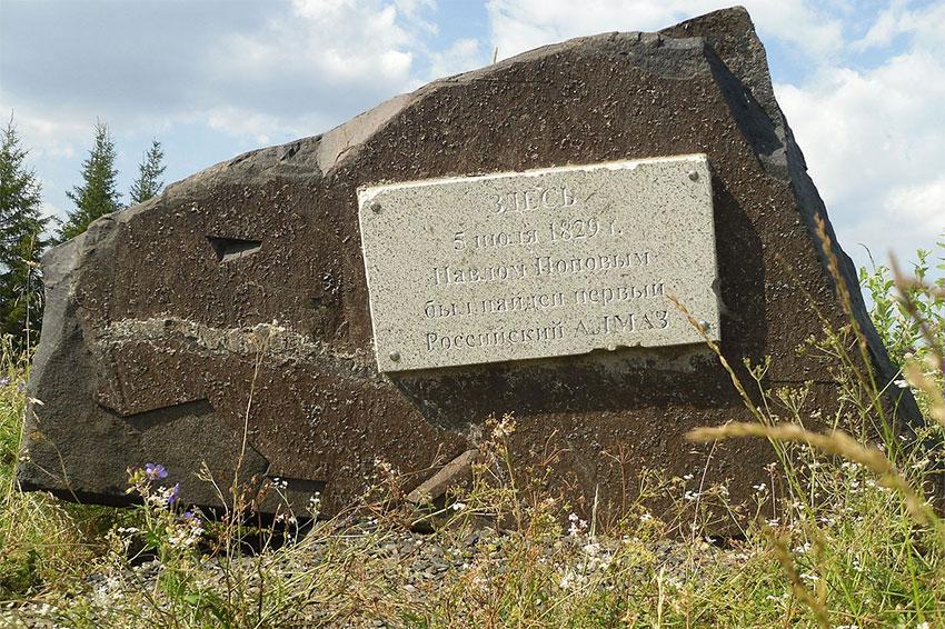 Памятный знак на месте обнаружения первого в России алмаза