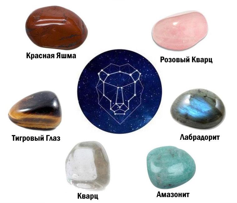 камни подходящие львам
